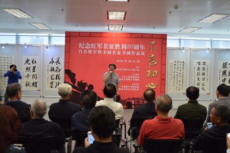 著名书法家吴震启先生代表参展作者发言