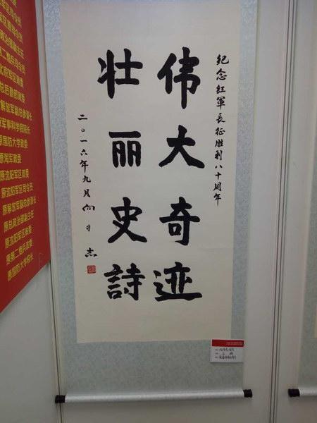 年过百岁的世纪老人原南京军区司令员向守志上将为此次展览提供作品
