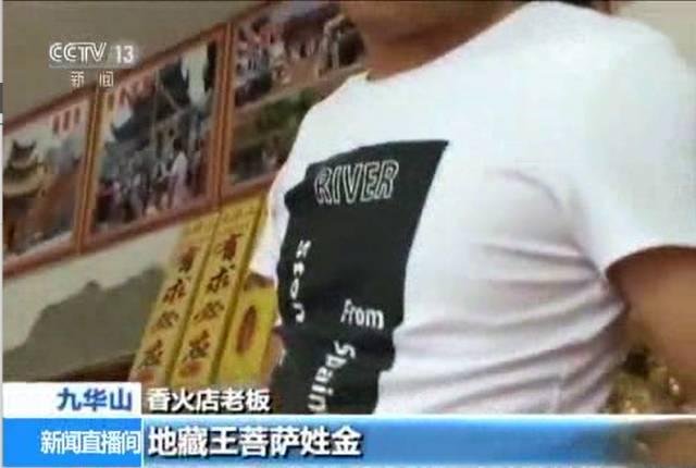 香火店老板:这是金香,地藏王菩萨姓金。