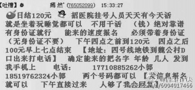 号贩子发布医院排号人员的招聘信息。
