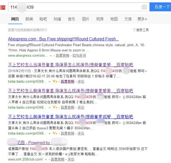 招聘者用同一个QQ发布童星招聘信息以及在幼女情色论坛称有国产原创。 来源:百度截图