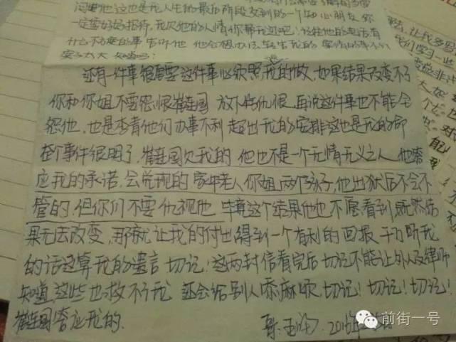 """王月福在今年9月19日写给刘彦彦的信中称,崔连国曾向他承诺出去后会安排刘彦彦及孩子、老人的问题,""""现在不做是因为具体情况他家里不知道""""。王月福告诉妻子,""""你一定要坚持信念,挺直腰杆领着儿女站在他的面前,你不用说话,他也知道自己欠了娘仨个什么。如果我真的走了,你还是要不依不挠到底,就算为我翻不了案,对他绝对是一种制约,他也很怕这一点""""。"""
