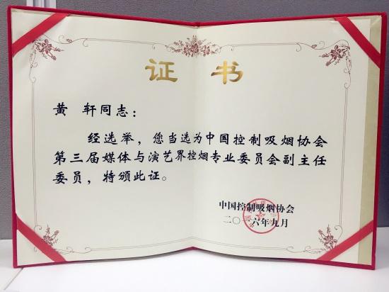 黄轩当选副主任委员