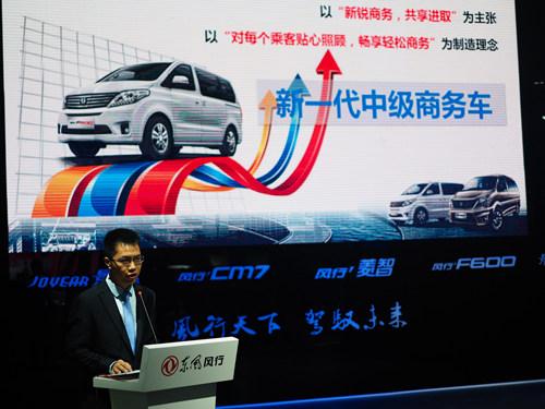 全新菱智M5和风行F600南京车展联袂上市高清图片