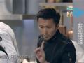 《十二道锋味第三季片花》第四期 谢霆锋发飙频斥帮厨 英皇老板催婚谢霆锋