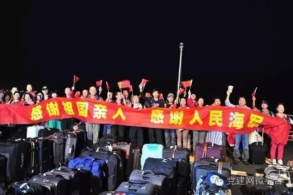 2015年3月,根据习近平主席和中央军委命令,中国海军舰艇编队赴也门执行撤离中国公民任务。