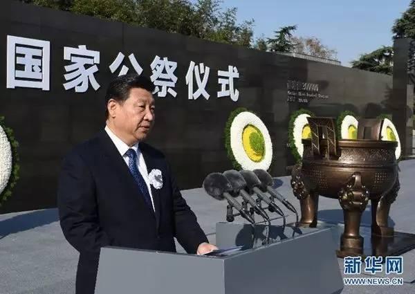 2014年12月13日,习近平出席南京大屠杀死难者国家公祭仪式并发表重要讲话。