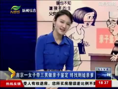 光明网讯 南京的陈女士,不知道自己的儿子是谁的,她一连带了三个男的去做亲子鉴定。验到最后,有一个男人终于符合孩子的DNA了,陈女士可开心了,还好第三个就成功找到了,可是那位新晋父亲的心情,可是有点复杂了。此新闻出来,令不少网友也是哭笑不得。