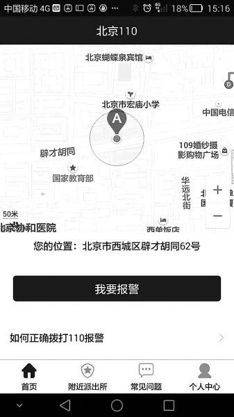 """""""北京110""""手机APP截图。"""
