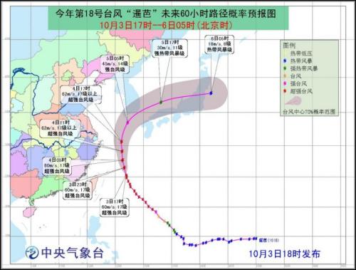 """今年第18号台风""""暹芭""""未来60小时路径概率预报图"""