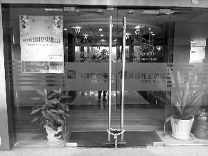 北京环球托业英语培训机构位于新世界写字楼的总部大门紧锁。