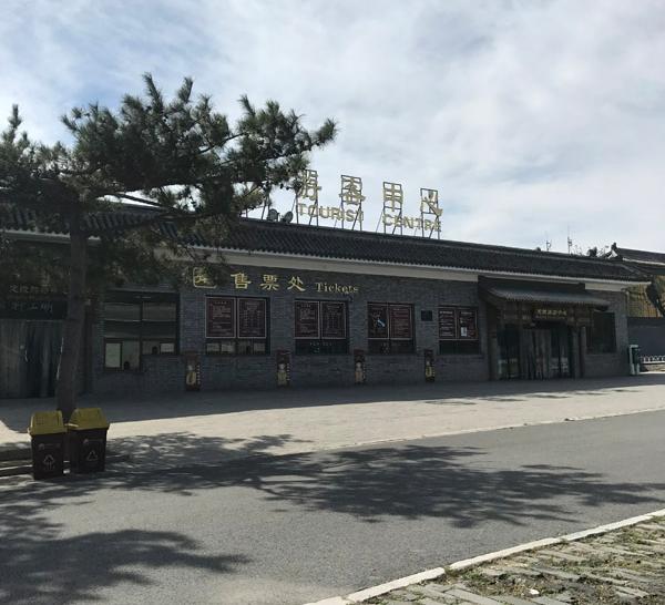 9月27日,十三陵定陵景区售票处游客稀少。 本文图片均为 澎湃新闻记者 袁璐 图
