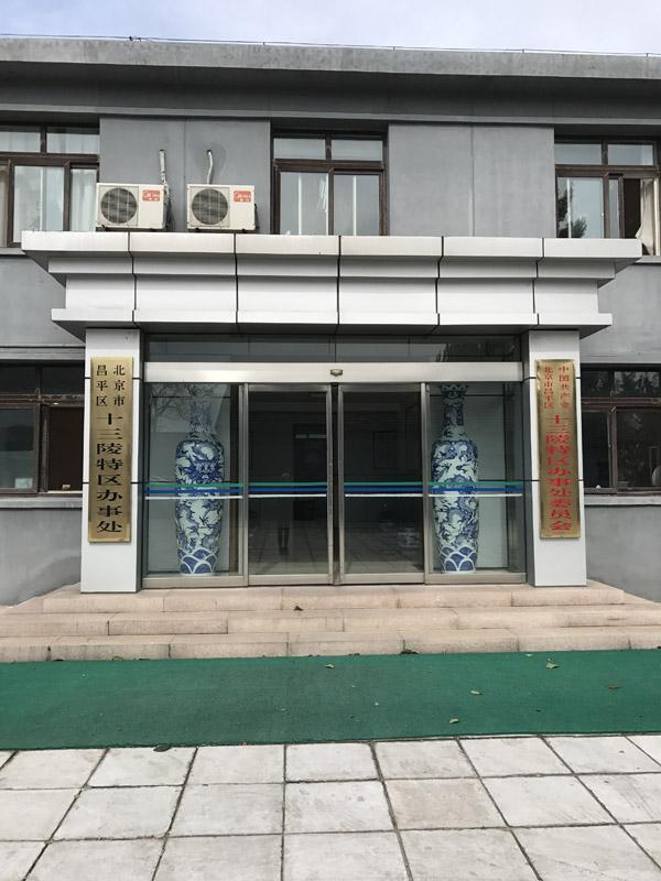 十三陵特区办事处