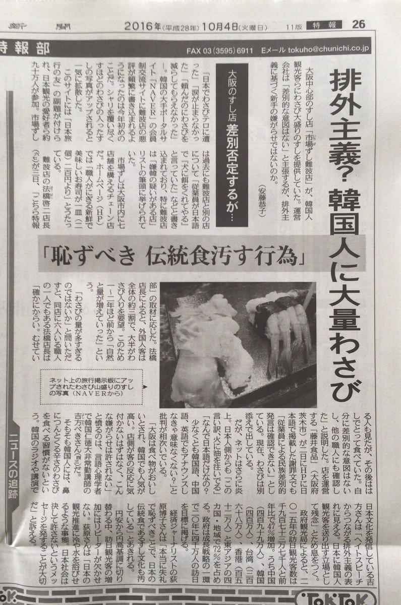日媒也对该事件进行了报道