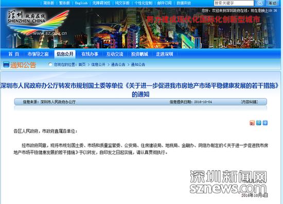 深圳市人民政府办公厅转发市规划国土委等单位《关于进一步促进我市房地产市场平稳健康发展的若干措施》的通知