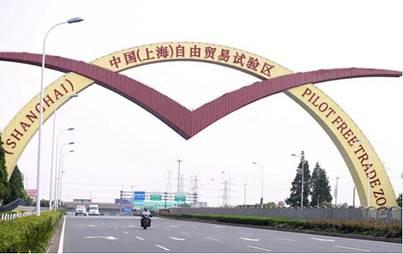 中国(上海)自由贸易试验区的标志格外醒目 柏可林 摄