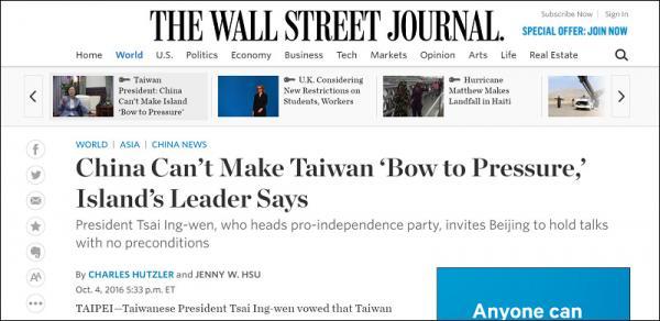 台湾地域指导人蔡英文:台湾不会屈从于国家大陆的压力