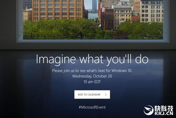 微软宣布Win10硬件发布会!新Surface电脑将登场