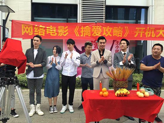 《擒爱攻略》于杭州正式开机