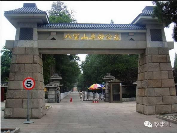 """整个八宝山由革命公墓和人民公墓两部分组成,后者的墓地公开对全社会出售。一般领导干部们所说的""""上八宝山"""",仅指八宝山革命公墓。"""