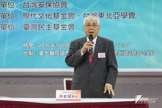 """许世楷今天(8日)在""""南海争议与亚太区域和平国际研讨会""""来自台湾风传媒"""