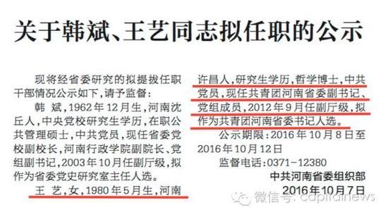 关于王艺的公开报道并不多。2012年9月28日的《河南日报》曾报道,王艺时任共青团河南省委统战联络部部长,拟公开选拔为共青团河南省委副书记。