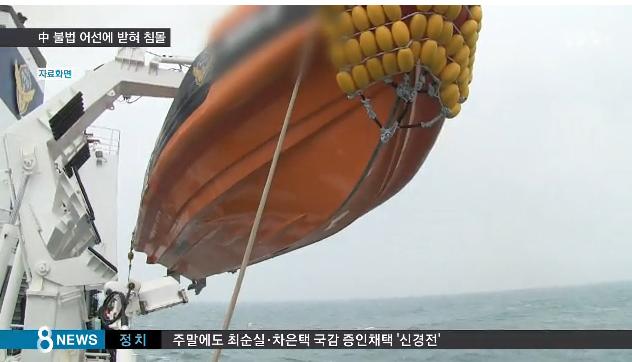韩媒:中国渔船撞沉韩国海警快艇后逃逸 韩方正通缉