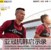 锐体育-亚冠抗韩国足启示录