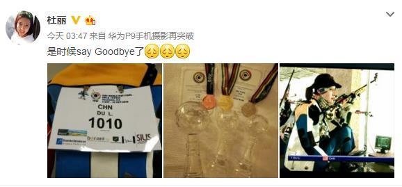 杜丽微博疑似宣布正式退役