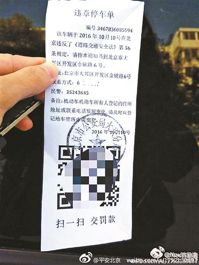 """本报讯(记者 匡小颖)昨日,北京市公安局官方微博""""平安北京""""发提示称,北京出现带有二维码付款码的假罚单,市民千万别扫该二维码,以防被骗。此前,广东、湖南等地也出现了类似的违章停车单,附带二维码。警方提示,这是一种新型诈骗方式,冒充交警贴违停罚单,并通过扫一扫交罚款进行诈骗,见到贴这种罚单的人应立即报警。"""
