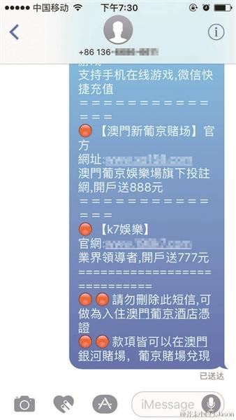 一名移动用户手机发出的违规信息