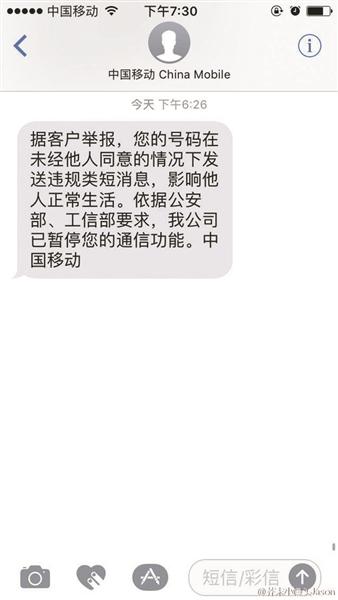 浙江移动用户收到的号码关停短信