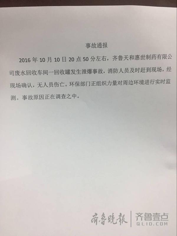 公布材料显现,天和惠世制药公司建立于2006年,是由齐鲁制药有限公司和安替香港国际有限公司独特出资建立的中外合股运营公司。