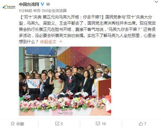 国家台湾网官微截图