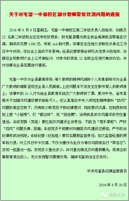"""网友@书香满心在微博发布了这份通报,称""""学校放假,24位老师,共消费1390元,平均每人50多元,AA。对该县纪委这个处理大家怎么看? """"引发网友热烈争论。"""