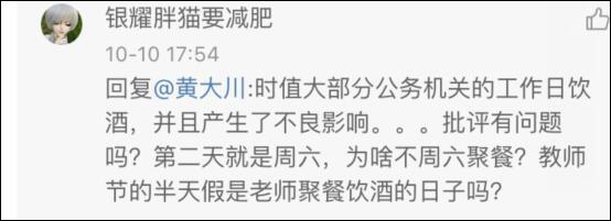 至于老师们为何9月9日周五放假,有网友提到因为9月10日是教师节,一般学校会给老师提前放半天假,这不属于法定假期。