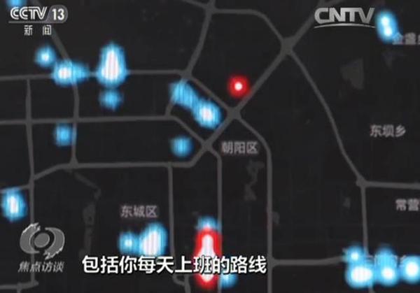"""中国网络空间安全协会专家邓小龙表示:""""如果说持续收集你地址信息有一周的话,就可以很清楚地找出你的家庭位置,你的办公室的位置,包括你每天上班的路线,以及你所要去的地方。这些信息如果说再做一些深入的分析的话,是可以得出很有用的价值的。"""""""