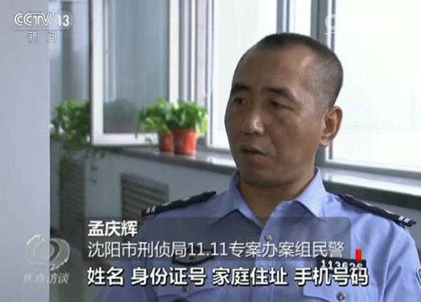 沈阳警方抽调了200多名警力投入到专案侦办中,锁定了国内9个规模较大的买卖公民信息的犯罪集团。