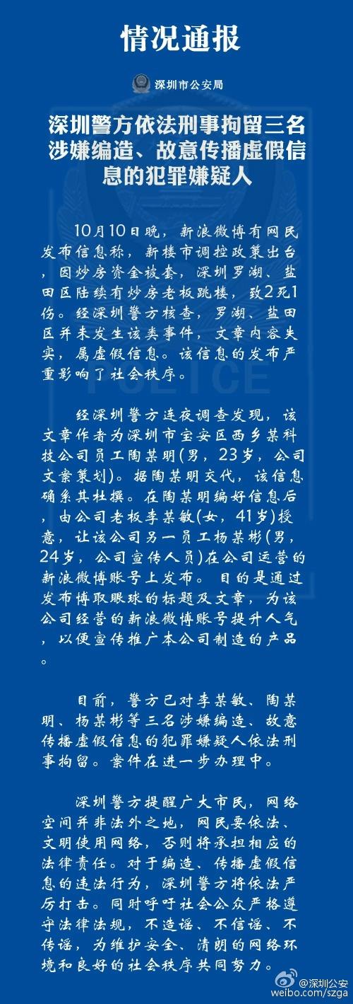 """编造""""楼市调控政策致炒房老板跳楼""""谣言,深圳3人被刑拘"""