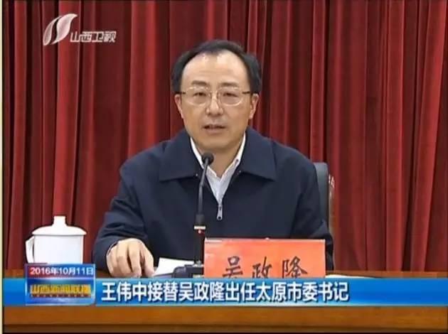 王伟中接替吴政隆出任太原市委书记是符合惯例的。据《南方周末》2015年8月统计,常委们转任省会城市书记前,当省委秘书长的最多,27个省会城市书记中有7人属于此类情况。