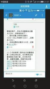 B手机查问流量和话费余额,A手机停止及时截屏。