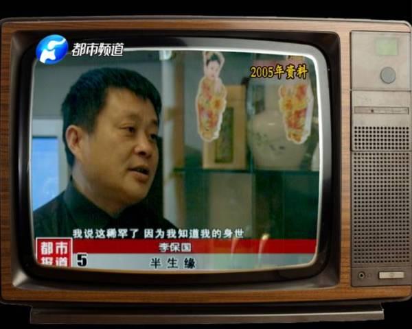 """李保国说本人从小是被抱养的,养母是从上海崇明县一个庄家家把他带走的。和李保国同样,周勤豫也是从小被人抱养的,在他七岁那年,周勤豫被人叫作""""小上海"""",说他是从上海抱来的。两人都是从上海被人抱走的,真有那末巧?两人会不会真是孪生兄弟呢?"""