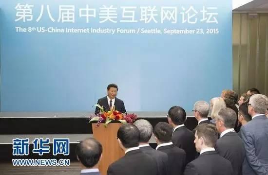 图为:2015年9月23日,国家主席习近平在西雅图微软公司总部会见出席中美互联网论坛双方主要代表并发表讲话。