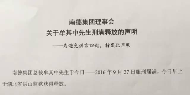 牟其中与褚时健的不同:他在北京有264套房子