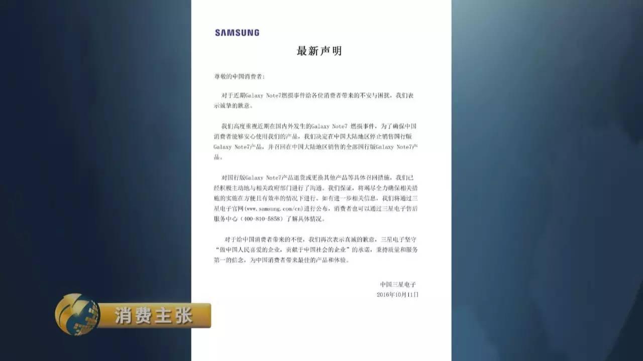 """三星中国公司的最新声明表示:对于给中国消费者带来的不便,再次表示真诚的歉意,三星电子坚守""""做中国人民喜爱的企业,贡献于中国社会的企业""""的承诺,秉持质量和服务第一的信念,为中国消费者带来最佳的产品和体验。"""