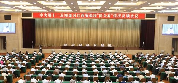 """2016年10月8日,中央第十一巡视组向江西省委反馈巡视""""回头看""""情况。"""
