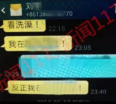网曝南师大教授性骚扰女学生的大尺度短信内容不堪入目。