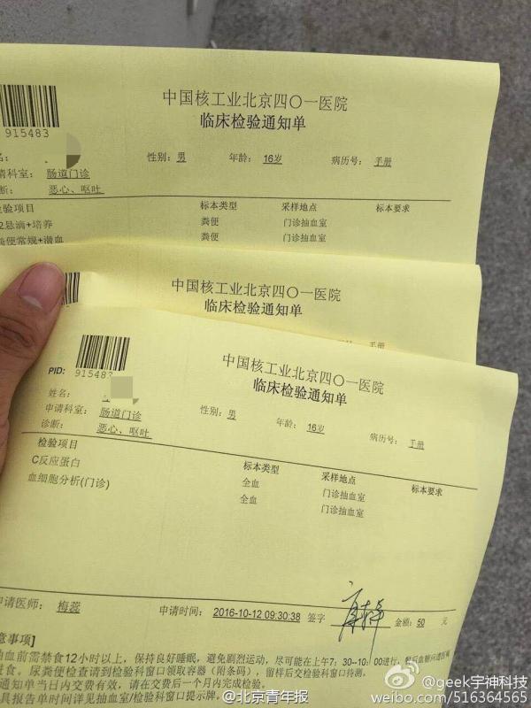 北京房山一黉舍多名门生吐逆腹泻,黉舍食堂暂被封闭