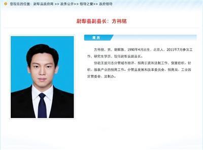 新疆维吾尔自治区尉犁县政府官网上显示,该县副县长方�t铭,年仅26岁。网络截图