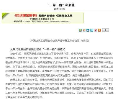 方�t铭在中国纺织工业联合会官网上发表的有关新疆政治经济发展的文章。网络截图